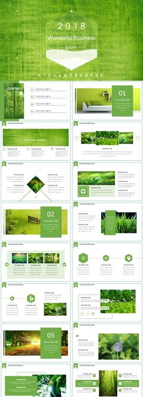 【香草PPT】绿色环保毕业答辩林业大学清新清爽节能减排模板