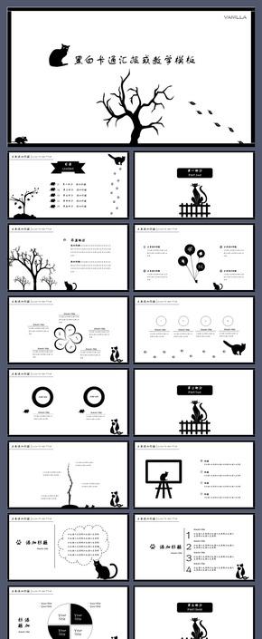 黑白卡通商务汇报教师课件发布会个人总结文案策划调查分析报告年终总结限时免费猫和老鼠
