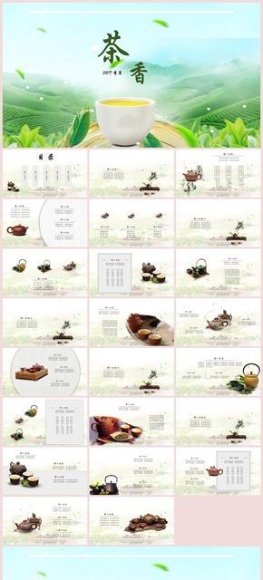 【香草PPT】绿色清新淡雅茶道茶叶水彩宣讲采茶会展总结中国风PPT模板