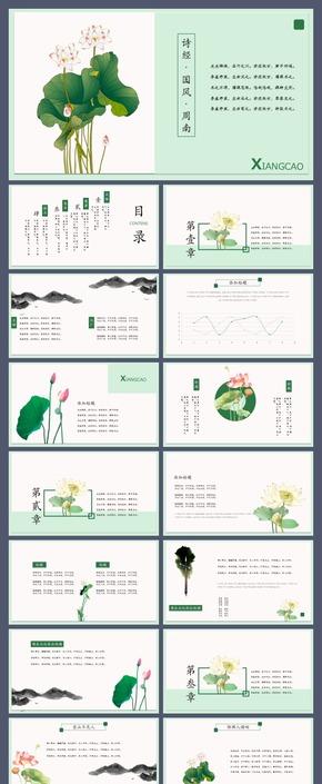 【香草PPT】绿色荷花语文课件诗词歌赋毕业答辩项目汇报工作总结文艺荷花模板
