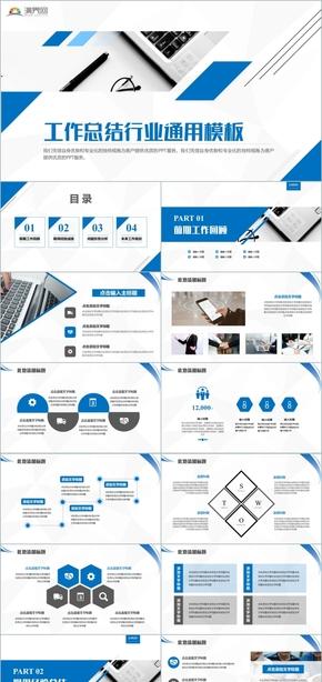 藍色企業簡介工作總結行業通用廣告開題報告述職報告藍色年終總結項目銀行簡約大氣立體模板