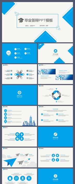 【香草PPT】蓝色简约大方毕业答辩工作总结开题答辩石油天然气能源互联网行业模板