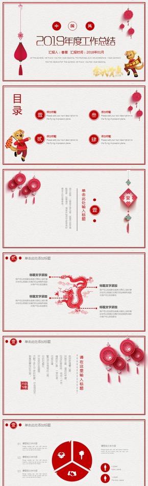 【香草PPT】红色剪纸风龙的传人年终工作总结新年计划跨年能源IT银行金融证券日用品办公电视通用模板