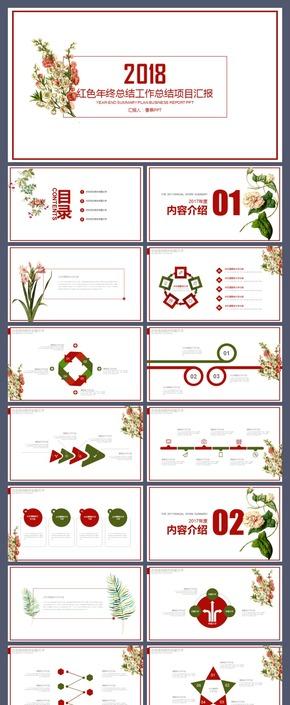 【香草PPT】红色文艺年终总结教师课件新年计划发布会植物生物项目汇报简约大气模板