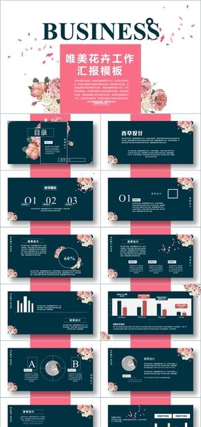 【香草PPT】粉红汇报趣味植物花卉课件青春商务毕业答辩设计杂志模板