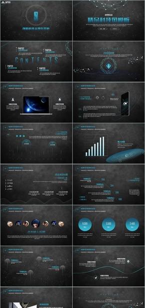 黑色深沉大气蓝色科技5G互联网智能手机芯片设计制造高科技VR眼镜指纹无人驾驶