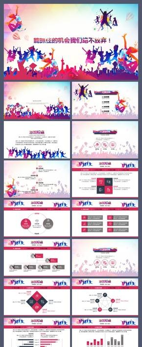 【香草PPT】框架完整欢呼奔跑工作总结年终汇报商务企业招聘公司介绍商业路演品牌宣讲PPT模板