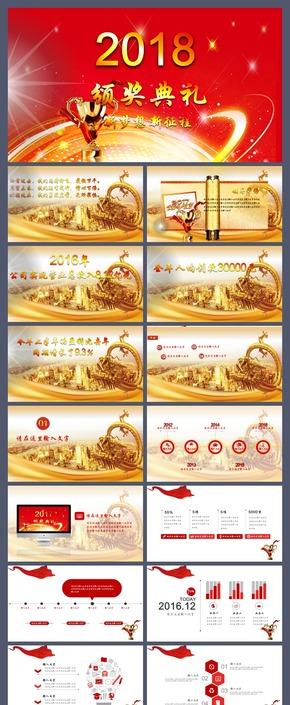 【香草PPT】红色年会颁奖节日庆典春节新年计划年终总结年会总结报告商业路演颁奖典礼