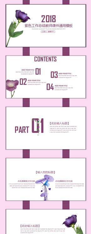 【香草PPT】文艺清新工作总结年终总结计划汇报商业教师课件毕业答辩鲜花花卉展示