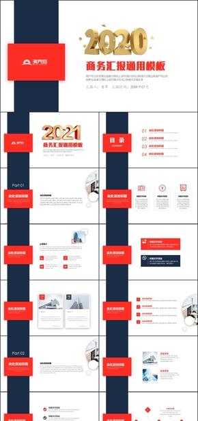 【香草PPT】簡約時尚行業商務風工作匯報項目商業計劃書金融通用模板