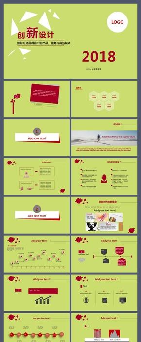 高大上创意设计适用于文案策划及工作汇报