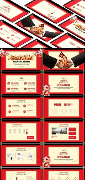 紅色便宜賣中國風新年計劃商務簡約銷售部年終工作總結通用模板