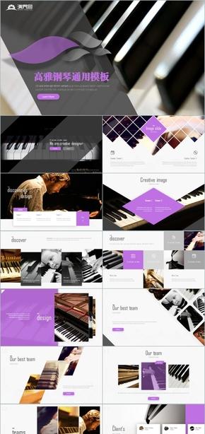 紫色教育音乐培训机构课外辅导班兴趣爱好培养音阶电钢琴电子琴钢琴年终总结文艺宣传模板