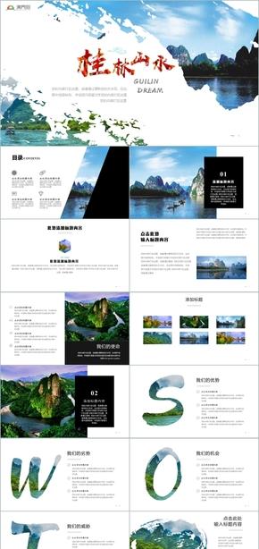绿色旅游团桂林山水猫儿山木龙湖西湖景点双龙洞尧山模板