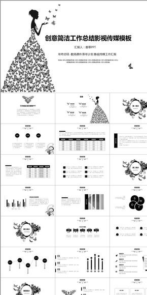 【香草PPT】黑白简洁传媒风格工作汇报教师课件文艺范儿模板