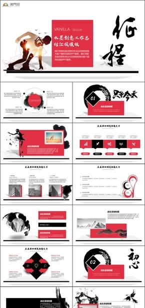 【香草PPT】黑色红色文艺年终总结教师课件新年计划发布会生物水墨项目汇报简约大气模板