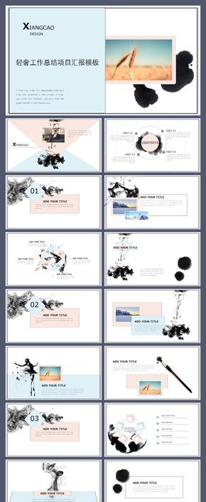 【香草PPT】黑色蓝色文艺年终总结教师课件新年计划发布会生物水墨项目汇报简约大气模板