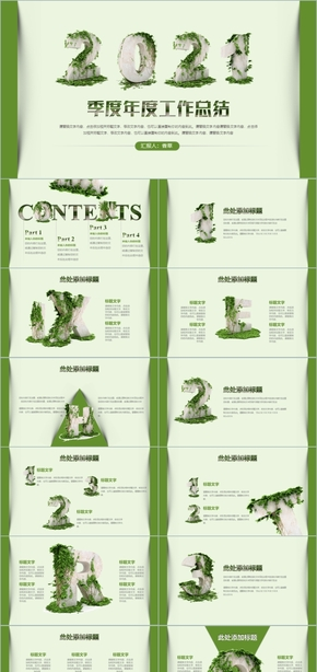 工作总结年终汇报创意简约大气立体环保木头石头艺术绿色青山青木森林小清新工作汇报模板