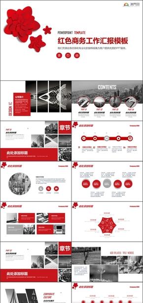 红色年终总结工作总结项目汇报销售财务计量大数据商务工作汇报模板
