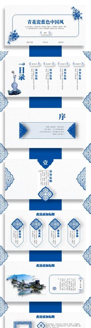【香草PPT】青花瓷简约商业建筑毕业答辩工作汇报艺术课件教师语文诗歌年终总结销售