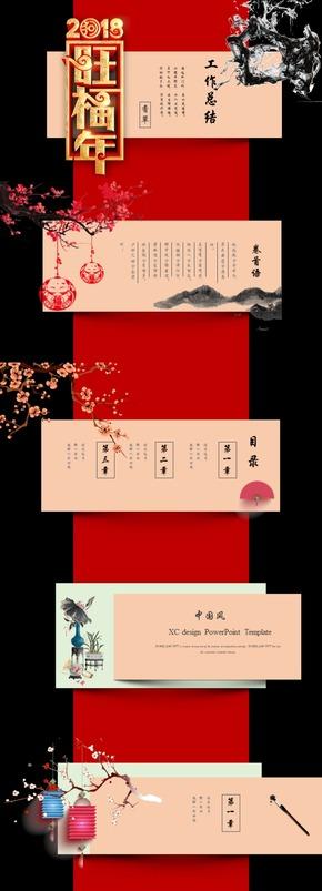 【香草PPT】红色黑色立体创意中国风狗年除夕夜活动策划企业宣传校园招聘通用模板