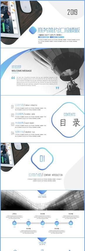 【香草PPT】蓝色简约商务中化能源工作汇报毕业答辩销售总结产品发布模板