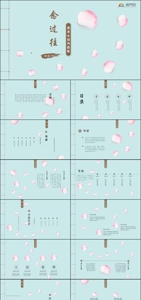 【香草PPT】绿色中国风毕业答辩项目花瓣汇报清雅小清新简约杂志古典模板
