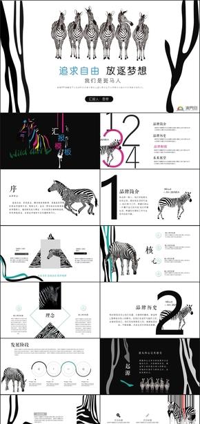 【香草PPT】黑白斑马族青年一代创意时尚品牌宣传简介动态公司介绍通用模板