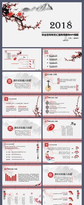 【香草PPT】黑色红色教师课件毕业答辩商务汇报工作总结年终汇报读书笔记中国风PPT模板