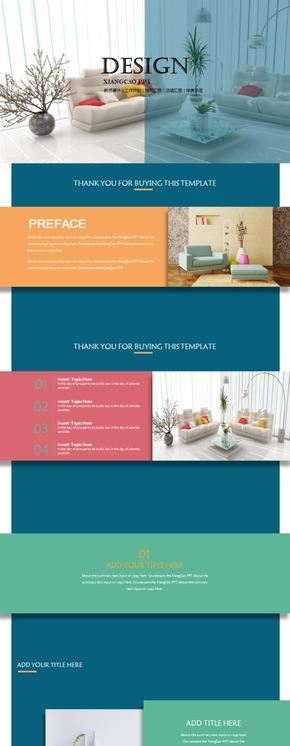 【香草PPT】多色调动态杂志风格工作总结立体简约家居智能家居宜家悬浮窗ppt模板