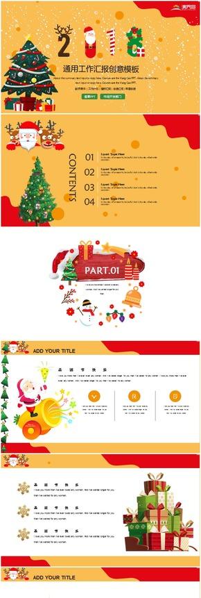【香草PPT】卡通圣诞节活动策划工作总结新年计划商品发布会模板
