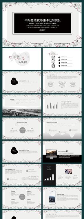 【香草PPT】金融线条质感金融科技简历竞聘教师课件极简黑色动态课件项目汇报油气矿业商务模板