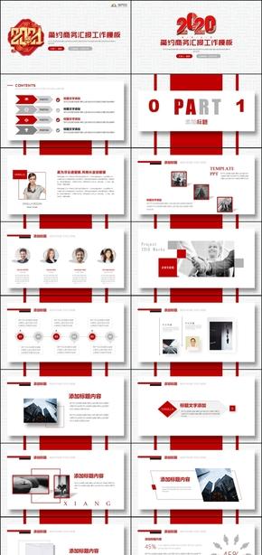 【香草PPT】红色版本商务立体悬浮窗绿色年终总结工作汇报公司介绍模板