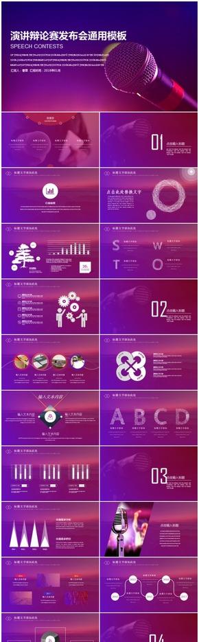 【香草PPT】紫色高档演讲辩论奇葩说大气宏观行业渐变简约年终总结毕业答辩发布会梦幻新年展望通用模板