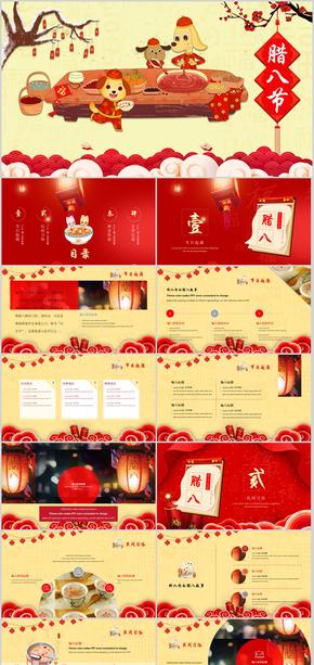 腊八节 红色 传统节日腊八ppt模板