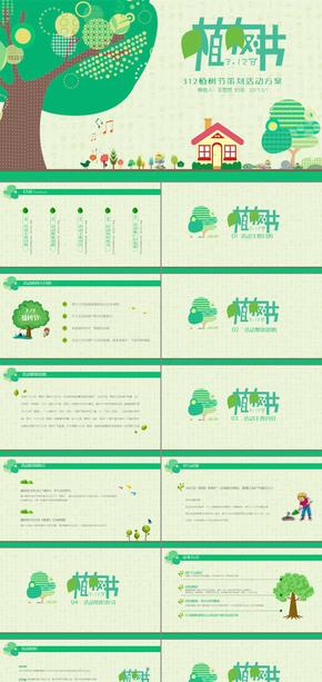 植树节活动策划方案ppt