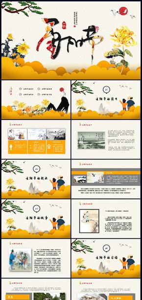 九九重阳节老人节茱萸登高赏菊传统节日ppt模板