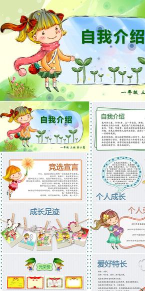 >> 小学生演讲一分钟自我介绍  小学生演讲稿答:《我的中国梦》演讲稿