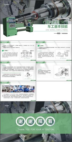 《车工基本技能》PPT课件模板