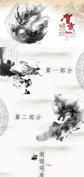 2012年水墨格調龍年PPT動畫模板