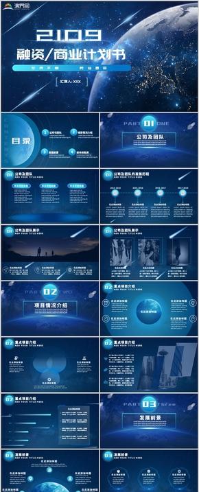 2019年深蓝色大气星空融资商业计划书PPT模板