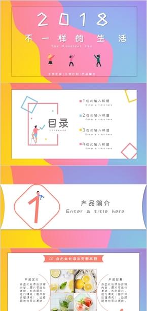 粉黄蓝色彩系列产品介绍工作计划总结PPT模板