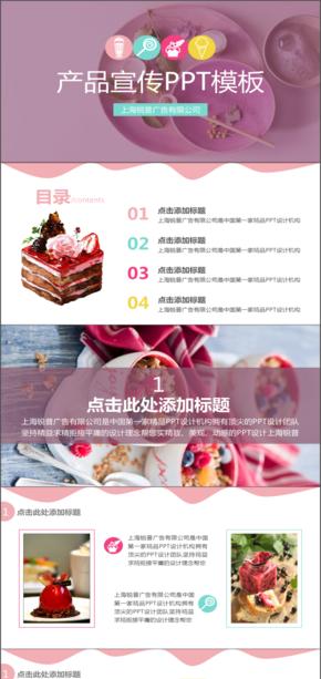 粉色系食品广告宣传PPT模板