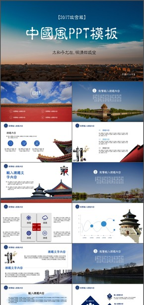 中国风PPT模板【故宫版】