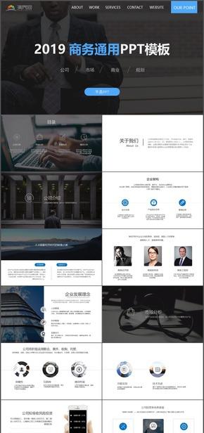2019蓝黑简约商务通用PPT模板