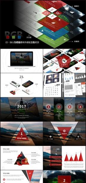 2017大气商务汇报贸易团队介绍创业融资企业介绍个人简历竞选述职红蓝绿三色几何报告模板