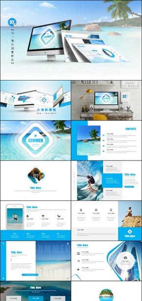 【归一演示】32页清新蓝青色微立体清凉一夏通用PPT商务模板