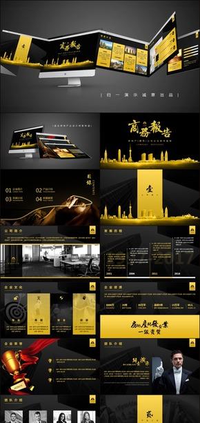 [归一演示】大气黑金房地产建筑行业企业简介公司画册通用动画模板