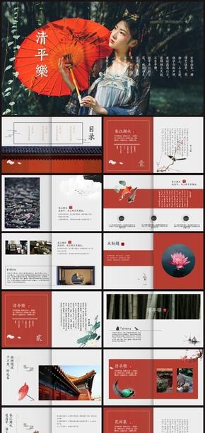 【画册风】朱红中式图文模板