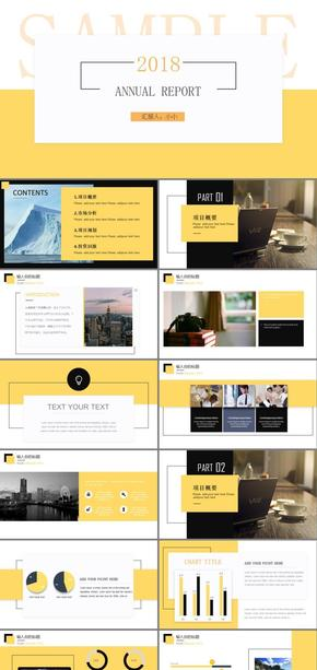 创意图文混排商业计划书策划书模板